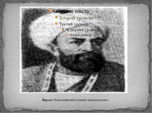 Бируни Хорезмийский ученый-энциклопедист