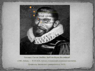Снеллиус,Снелль (Snellius. Snell van Royen) Виллеброрд (1580, Лейден, — 30.1