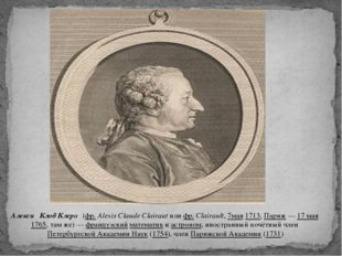 Алекси́ Клод Клеро́(фр.Alexis Claude Clairautилифр.Clairault,7мая1713
