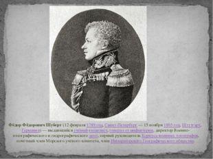 Фёдор Фёдорович Шуберт(12 февраля1789 год,Санкт-Петербург— 15 ноября1865