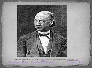 Иога́нн Бенеди́кт Ли́стинг(нем.Johann Benedict Listing;25 июля1808,Фран