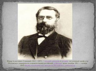 Фёдор Алексеевич Слудский(1841—1897)—русскийматематикимеханик, заслужен