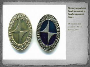 15 генеральная ассамблея МГГС. Москва 1971 Международный Геодезический и Гео