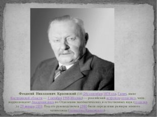 Феодосий Николаевич Красовский(14(26) сентября1878 год,Галич, нынеКостр