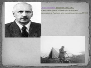Жонголович Иван Данилович (1892–1981) Советский астроном, гравиметрист и гео