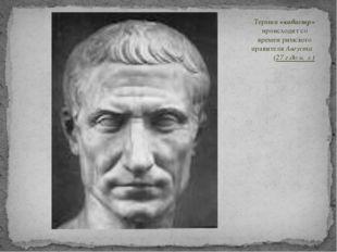 Термин «кадастр» происходит со времен римского правителя Августа (27 г.до н.