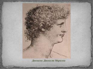 Джовани Джакомо Мариони