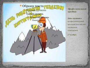 День оценщика профессиональный праздник российских оценщиков, отмечаемый 27 н