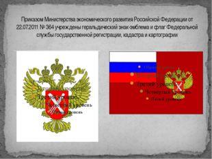 Приказом Министерства экономического развития Российской Федерации от 22.07.