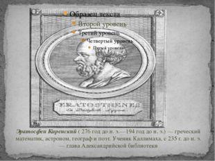 Эратосфен Киренский( 276 год до н. э.—194 год до н. э.) — греческий математи