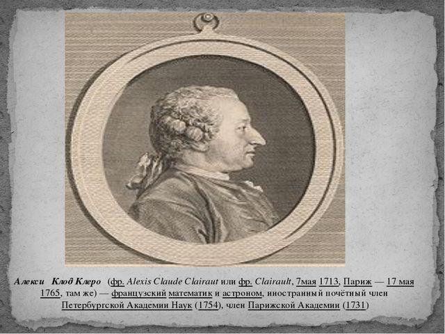 Алекси́ Клод Клеро́(фр.Alexis Claude Clairautилифр.Clairault,7мая1713...