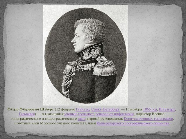Фёдор Фёдорович Шуберт(12 февраля1789 год,Санкт-Петербург— 15 ноября1865...