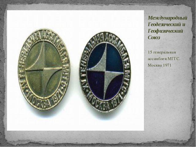 15 генеральная ассамблея МГГС. Москва 1971 Международный Геодезический и Гео...
