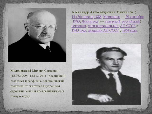 е МолоденскийМихаил Сергеевич (15.06.1909 - 12.11.1991) - российский геодези...