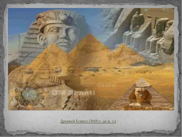 Древней Египет (3000г. до н.э.)