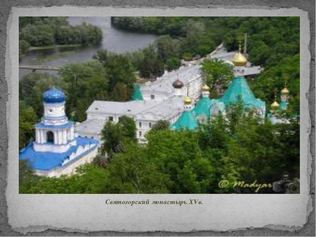 Святогорский монастырь XVв.