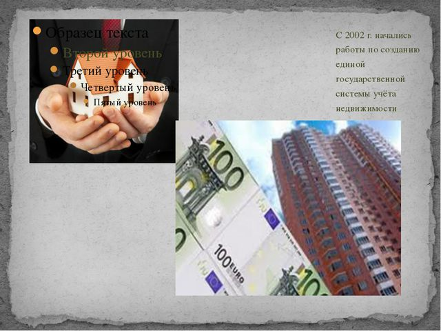 С 2002 г. начались работы по созданию единой государственной системы учёта не...