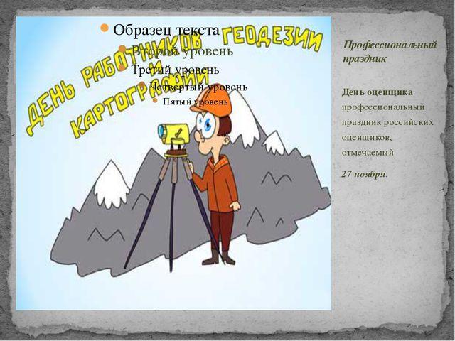 День оценщика профессиональный праздник российских оценщиков, отмечаемый 27 н...