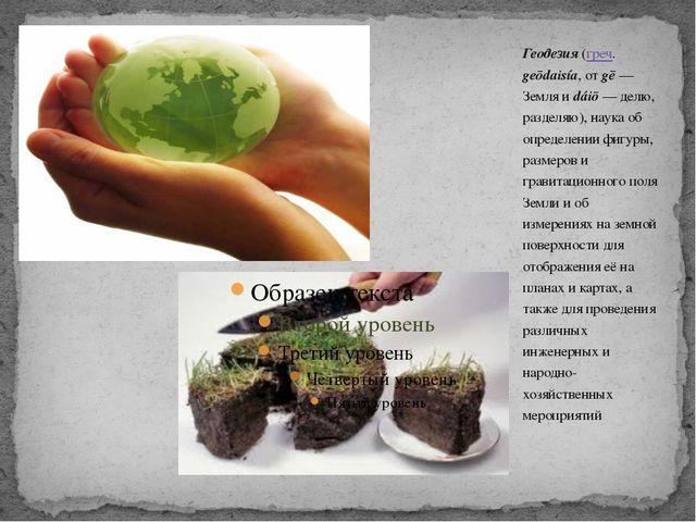 Геодезия(греч. geōdaisía, от gē — Земля и dáiō — делю, разделяю), наука об о...