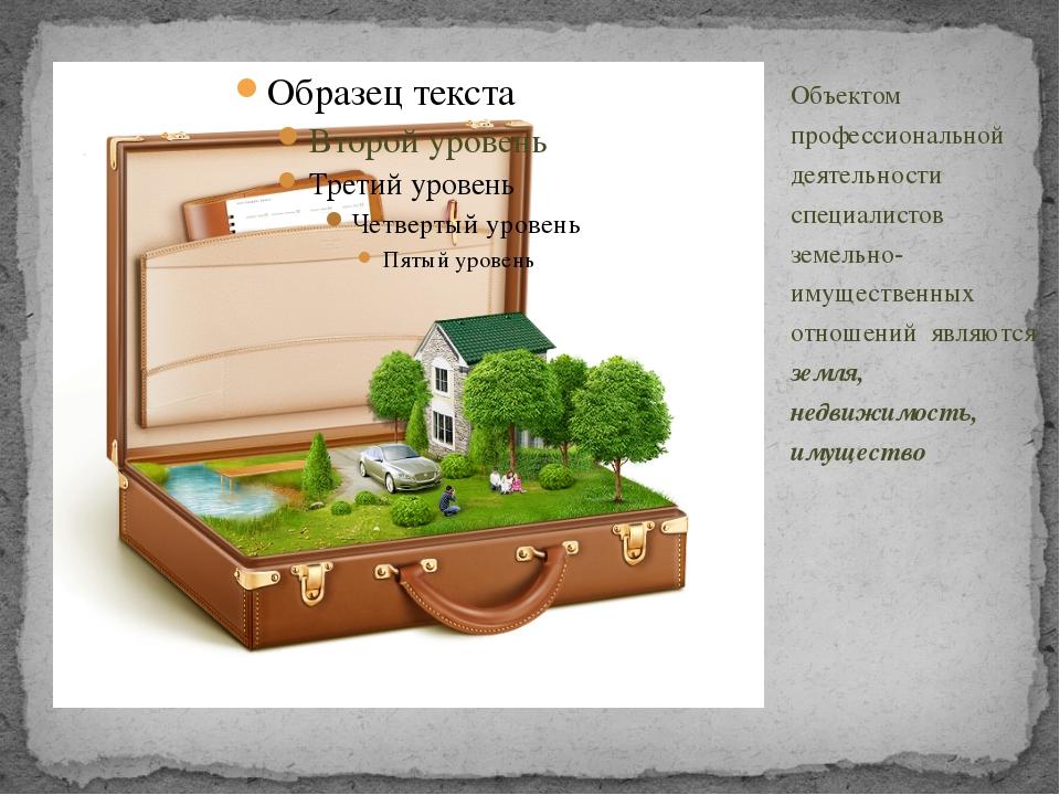 Объектом профессиональной деятельности специалистов земельно-имущественных о...