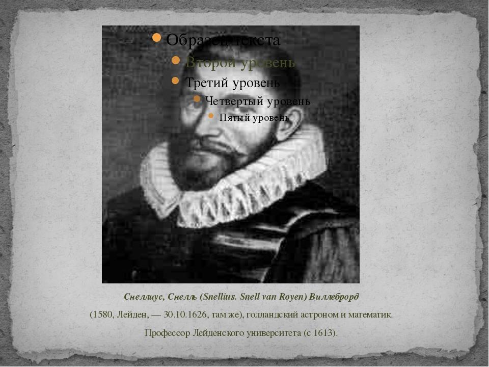 Снеллиус,Снелль (Snellius. Snell van Royen) Виллеброрд (1580, Лейден, — 30.1...