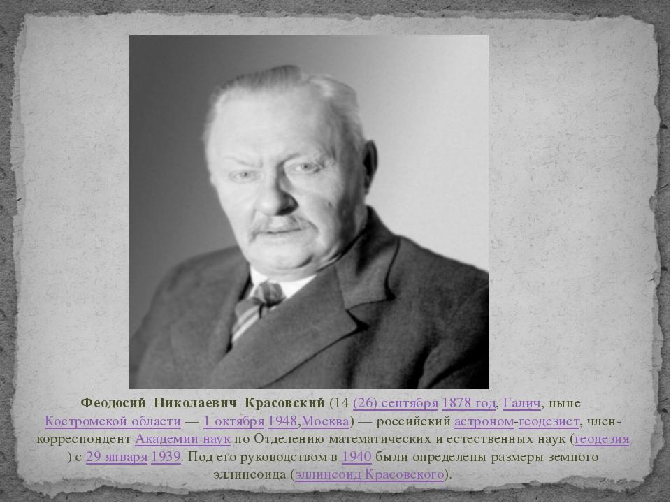 Феодосий Николаевич Красовский(14(26) сентября1878 год,Галич, нынеКостр...