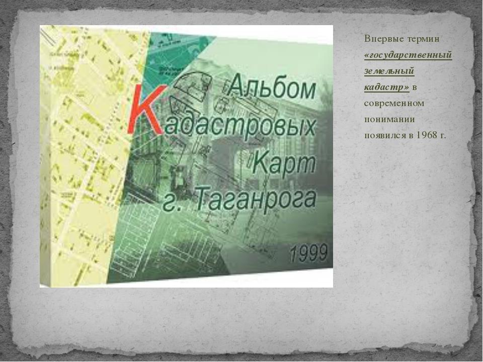 Впервые термин «государственный земельный кадастр» в современном понимании п...