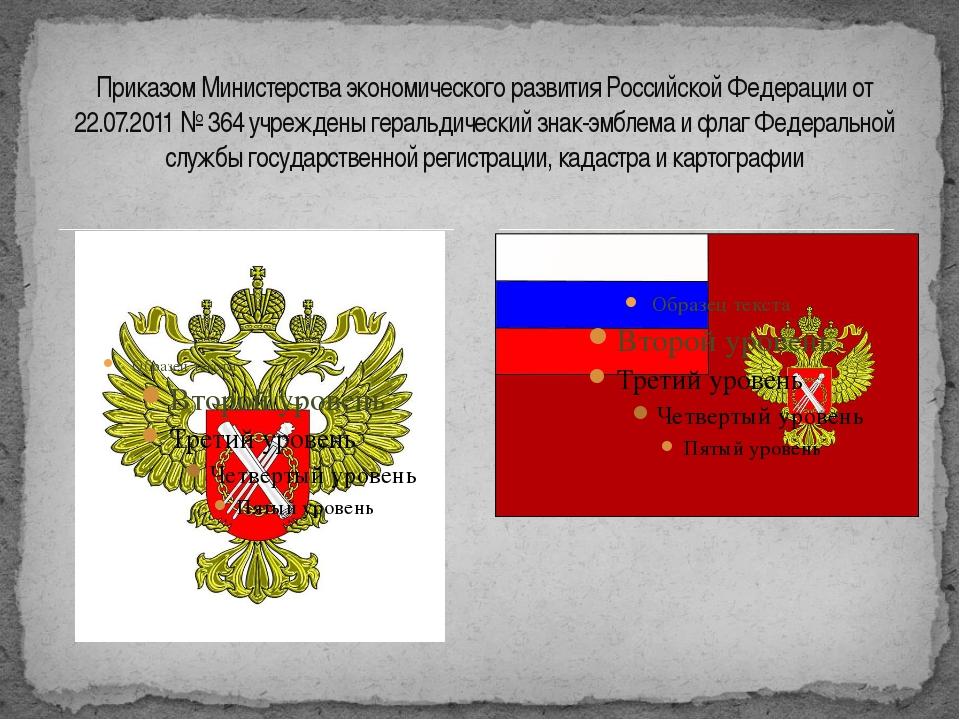 Приказом Министерства экономического развития Российской Федерации от 22.07....