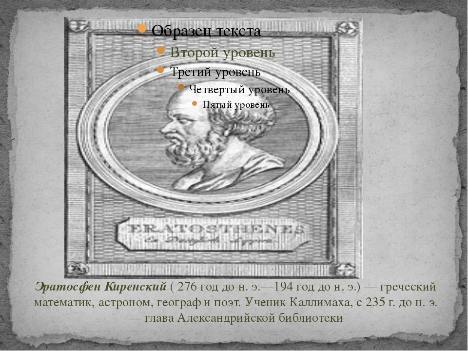 Эратосфен Киренский( 276 год до н. э.—194 год до н. э.) — греческий математи...