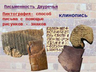 Письменность Двуречья клинопись Пиктография- способ письма с помощью рисунков