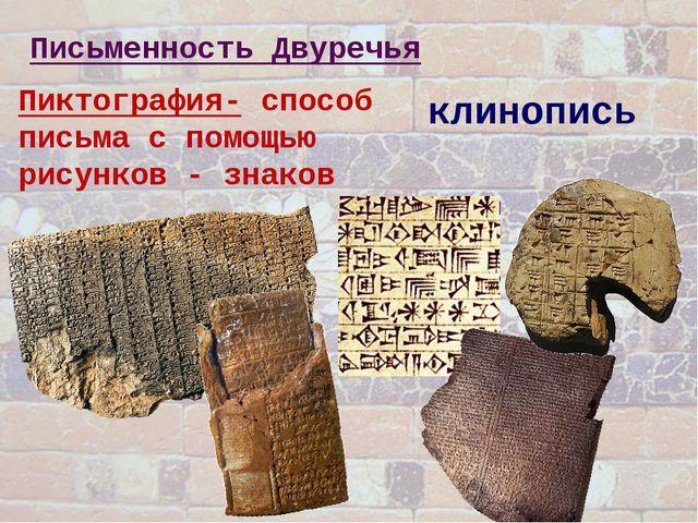 Письменность Двуречья клинопись Пиктография- способ письма с помощью рисунков...