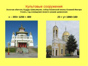 Культовые сооружения Золотая обитель Будды Шакьямуни, собор Казанской иконы Б