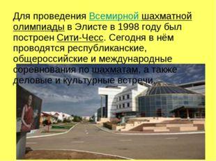 Для проведенияВсемирной шахматной олимпиадыв Элисте в 1998 году был построе