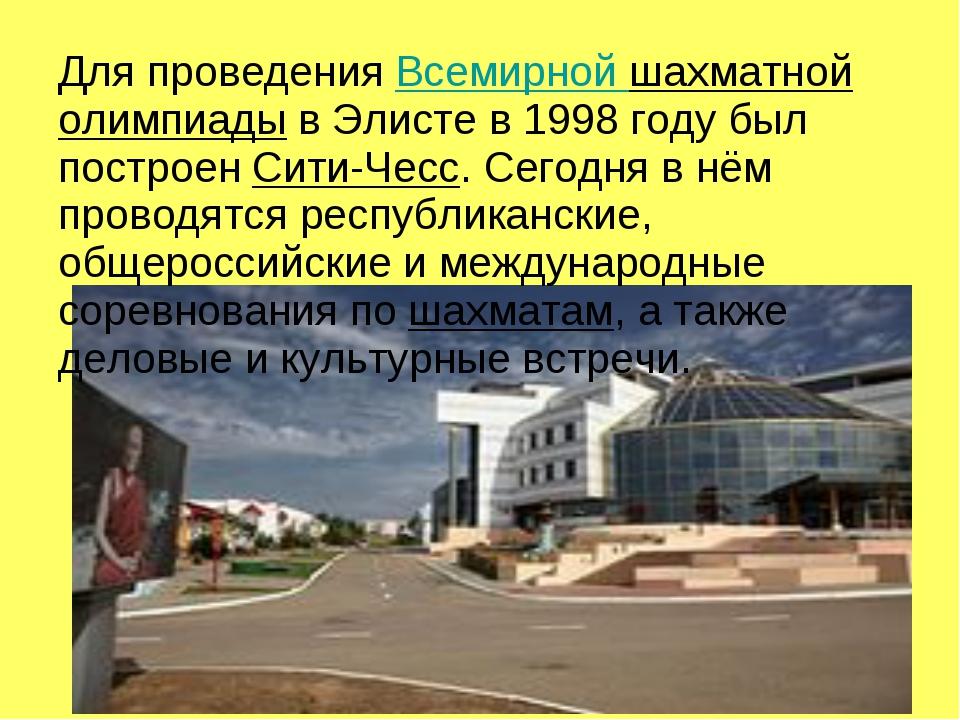 Для проведенияВсемирной шахматной олимпиадыв Элисте в 1998 году был построе...
