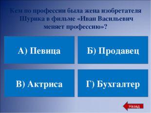 Кем по профессии была жена изобретателя Шурика в фильме «Иван Васильевич меня