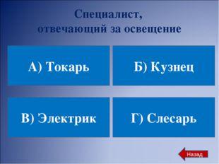 Специалист, отвечающий за освещение А) Токарь В) Электрик Б) Кузнец Г) Слесар