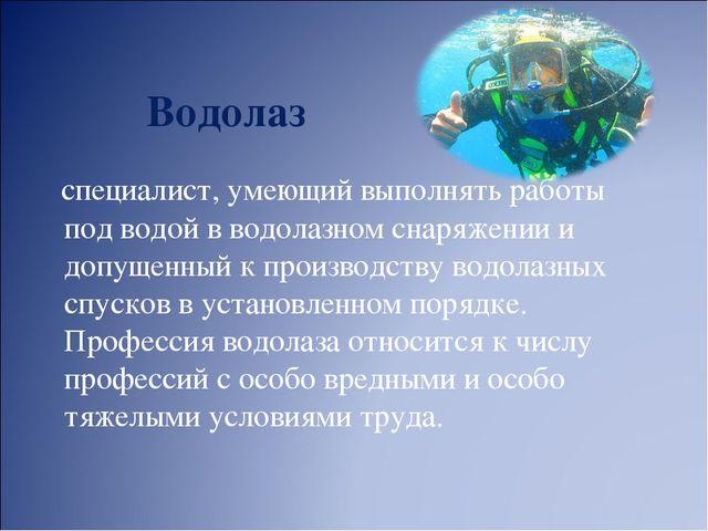 Водолаз специалист, умеющий выполнять работы под водой в водолазном снаряжени...