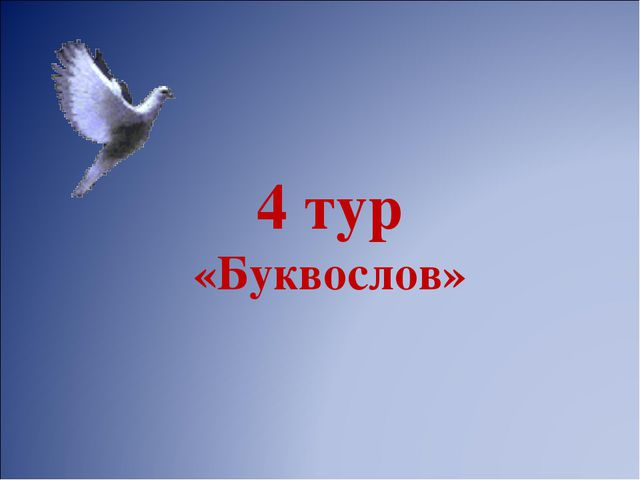 4 тур «Буквослов»
