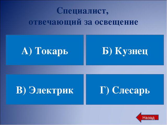 Специалист, отвечающий за освещение А) Токарь В) Электрик Б) Кузнец Г) Слесар...