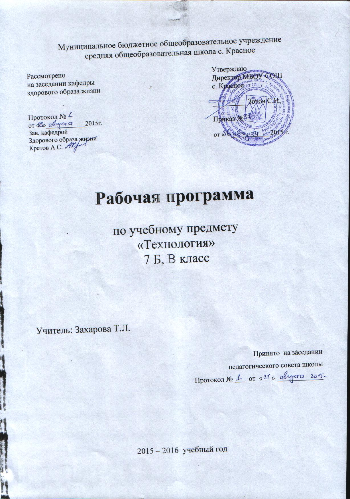 C:\Documents and Settings\Захарова\Рабочий стол\тит.листы\Программа 003.jpg