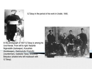 G.Tukay in the period of his work in Uralsk. 1905. In the photograph of 1907