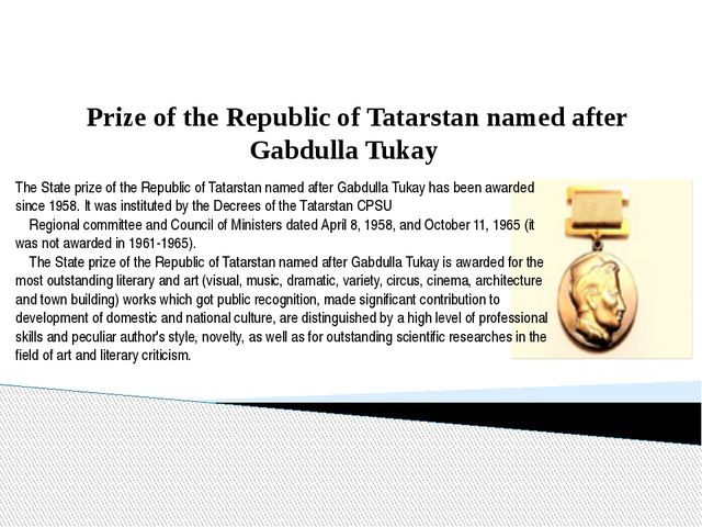 Prize of the Republic of Tatarstan named after Gabdulla Tukay The State pri...