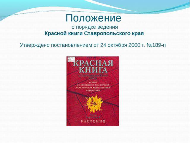 Положение опорядке ведения КраснойкнигиСтавропольскогокрая Утвержденопо...