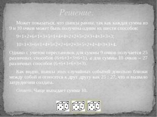 Может показаться, что шансы равны, так как каждая сумма из 9 и 10 очков може