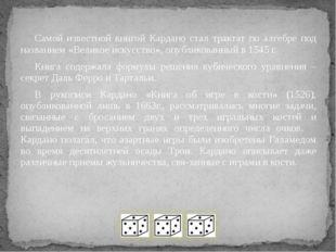 Самой известной книгой Кардано стал трактат по алгебре под названием «Велико