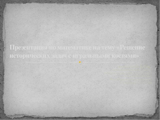 Яковлева Татьяна Петровна, доцент кафедры математики и физики Камчатского гос...