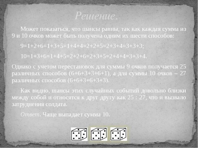 Может показаться, что шансы равны, так как каждая сумма из 9 и 10 очков може...