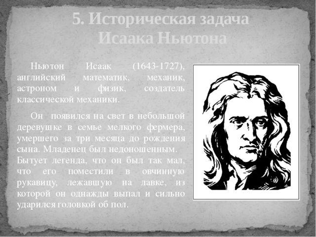 Ньютон Исаак (1643-1727), английский математик, механик, астроном и физик, с...