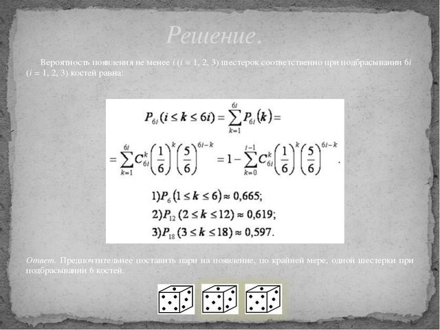 Вероятность появления не менее i (i = 1, 2, 3) шестерок соответственно при п...