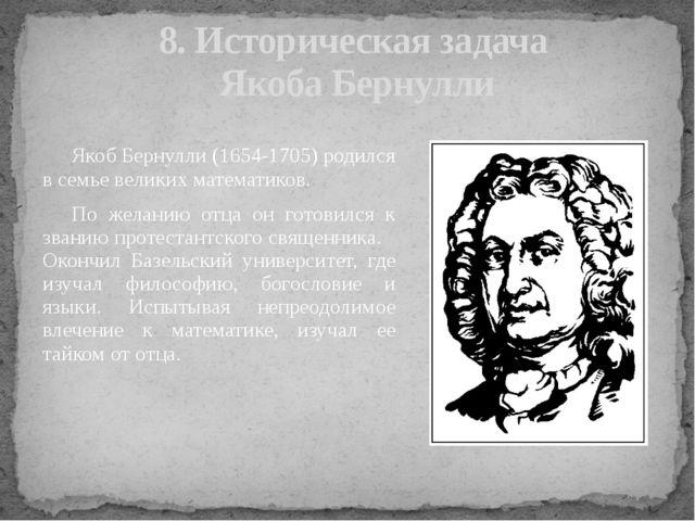 Якоб Бернулли (1654-1705) родился в семье великих математиков. По желанию о...